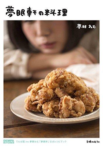 夢眠軒の料理 初回限定版 ()