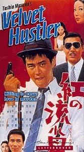 Velvet Hustler [VHS]