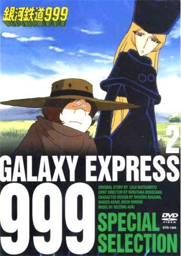 銀河鉄道999 2 SPECIAL SELECTION [DVD]