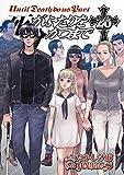 死がふたりを分かつまで 26巻 (デジタル版ヤングガンガンコミックス)