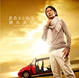 黄昏を止めて(初回限定盤A)(DVD付)