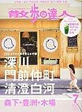 散歩の達人 2016年 07 月号 [雑誌]