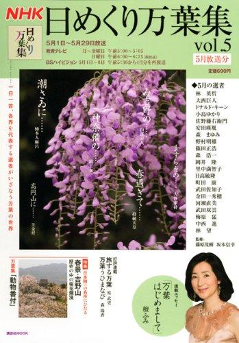 NHK 日めくり万葉集 vol.5