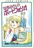 可南子さんのポートフォリオ / ぬまじり よしみ のシリーズ情報を見る