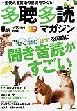多聴多読(たちょうたどく)マガジン2015年6月号[CD付]
