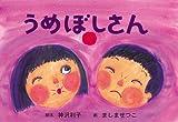 うめぼしさん (紙芝居ベストセレクション 第2集)
