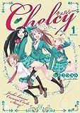チェルシー (1) (まんがタイムKRコミックス)