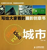 img - for City - creative photography book written for everyone (Chinese Edition) book / textbook / text book