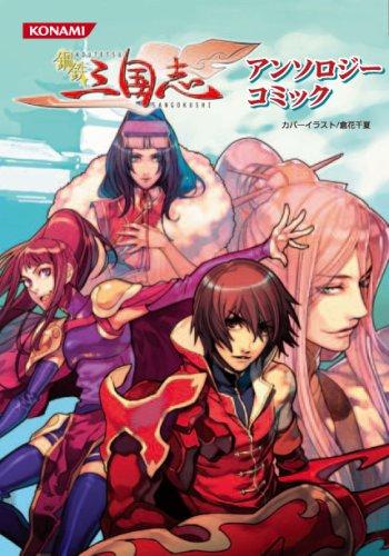 鋼鉄三国志アンソロジーコミック (KONAMI COMICS)