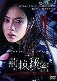 荊棘の秘密 [DVD] -