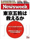 週刊ニューズウィーク日本版 「特集:東京五輪は救えるか」〈2016年 2/2号〉 [雑誌]