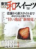 東京新定番和スイーツ―老舗から新スタイルまで厳選268店! (ぴあMOOK)