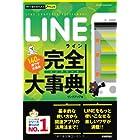 今すぐ使えるかんたんPLUS LINE完全大事典