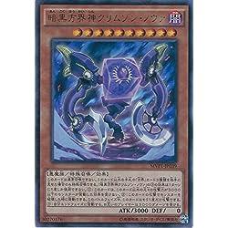 遊戯王カード 暗黒方界神クリムゾン・ノヴァ(KCウルトラレア) MVP1-JP039