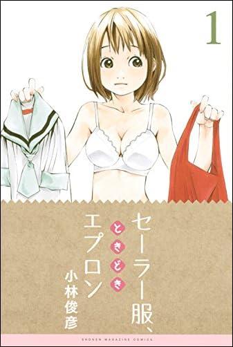 セーラー服、ときどきエプロン(1) (少年マガジンコミックス)