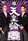 たかじんのそこまで言って委員会 超・天皇論(2枚組) [DVD]