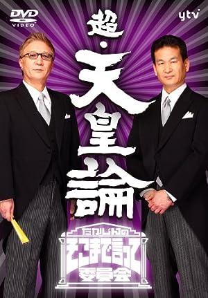 たかじんのそこまで言って委員会 超・天皇論(2枚組) [DVD] やしきたかじん (出演), 辛坊治郎 (出演)