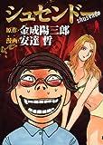 シュセンドー (ヤングジャンプコミックス BJ)
