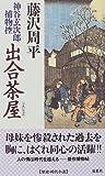 出合茶屋―神谷玄次郎捕物控 (FUTABA NOVELS)