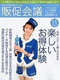 トッププロモーションズ販促会議 2009年 11月号 [雑誌]