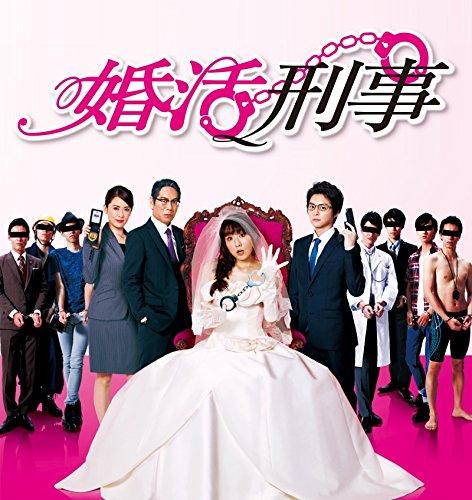 婚活刑事 DVD-BOX
