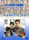 韓国TVドラマ傑作シリーズ MBCベスト劇場 VOL.2 「お元気ですか、青春」