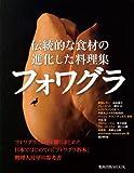 フォワグラ―伝統的な食材の進化した料理集 (旭屋出版MOOK)