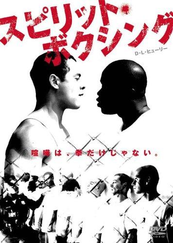 スピリット・ボクシング [DVD]