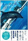 もういちど宙(そら)へ—沖縄美ら海水族館人工尾びれをつけたイルカフジの物語