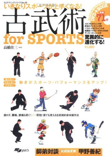 古武術for SPORTS―いきなりスポーツが上手くなる!
