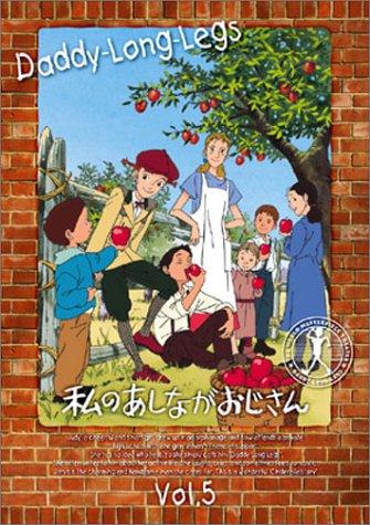 私のあしながおじさん(5) [DVD]