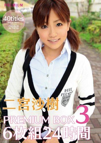 二宮沙樹PREMIUM BOX3 6枚組24時間 プレミアム [DVD]