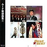 ムード歌謡 曲集 2 12CD-1115N