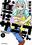 雀荘のサエコさん 1 (近代麻雀コミックス)