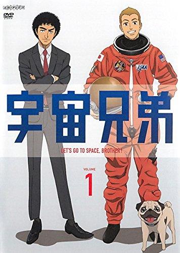 宇宙兄弟 VOLUME 1(第1話 第3話)