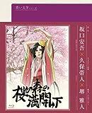 青い文学シリーズ 桜の森の満開の下 (Blu-ray Disc)