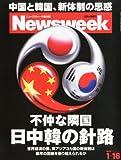 Newsweek (ニューズウィーク日本版) 2013年 1/16号