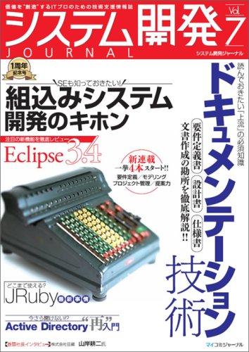 システム開発ジャーナル Vol.7