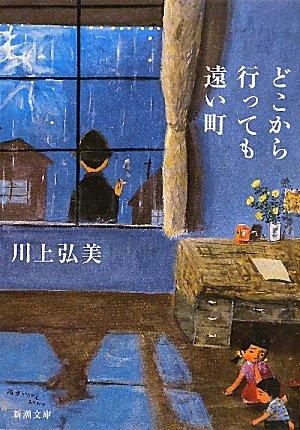 どこから行っても遠い町 (新潮文庫)