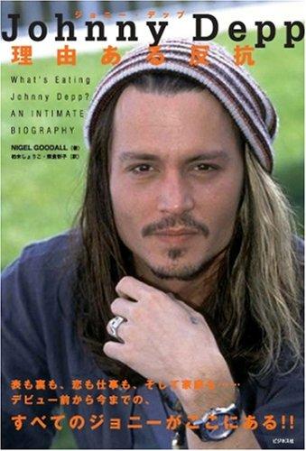 Johnny Depp理由ある反抗