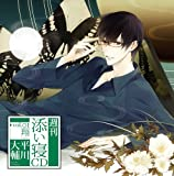 週刊添い寝CDシリーズ vol.1翔 初回生産版