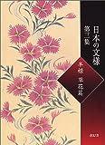 日本の文様〈第3集〉半襟・草花篇