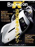 レーシングオン No.470―Motorsport magazine 特集:古の日本グランプリ part 2 (NEWS mook)