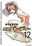 鉄腕バーディー 12 (ヤングサンデーコミックス)