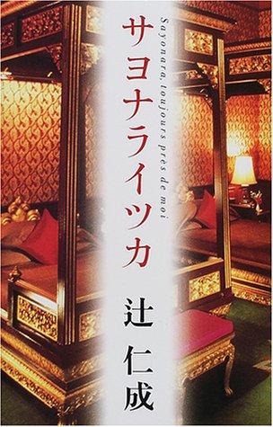 サヨナライツカ ― Sayonara, toujours pres de moi (世界文化社)