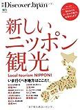 別冊Discover Japan 新しいニッポン観光
