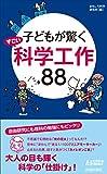 子どもが驚く すごい科学工作88 (青春新書プレイブックス)