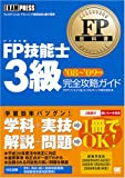 FP教科書 FP技能士3級 完全攻略ガイド '08~'09年版 (FP教…