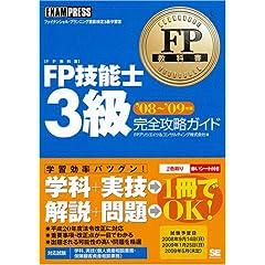 FP教科書 FP技能士3級 完全攻略ガイド '08~'09年版 (FP教科書)