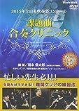 2015年全日本吹奏楽コンクール 課題曲合奏クリニック [DVD]